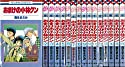 おまけの小林クンコミック全16巻完結セット(花とゆめCOMICS)の商品画像