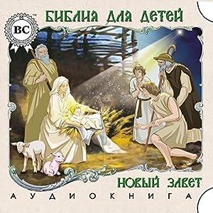 Biblija dlja detej. Novyj Zavet Audiobook