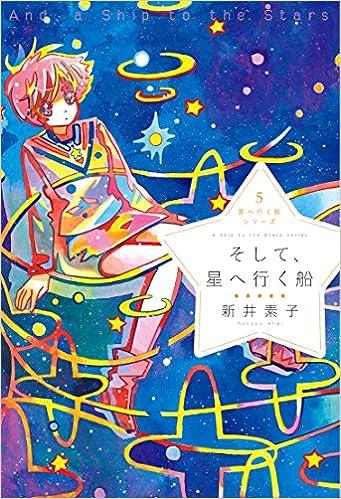 星へ行く船シリーズ5そして、星へ行く船の書影