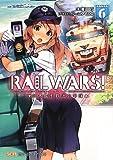 RAIL WARS!〈6〉日本國有鉄道公安隊 (創芸社クリア文庫)