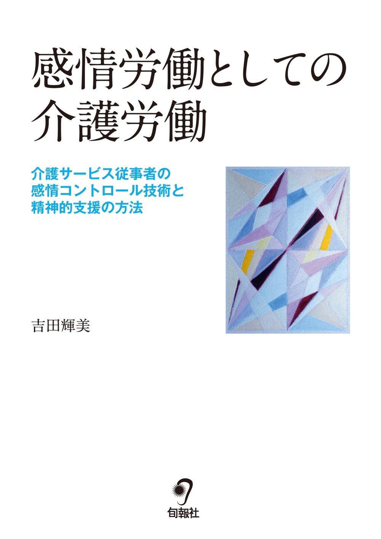 Download Kanjō rōdō to shite no kaigo rōdō : kaigo sābisu jūjisha no kanjō kontorōru gijutsu to seishinteki shien no hōhō pdf epub