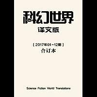《科幻世界·译文版》2017年全年合集