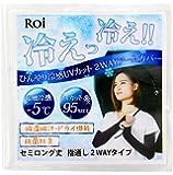 (ロイ)Roi アームカバー 国内検査機関検査済 接触冷感-5℃ UVカット 率95%以上 セミロング 2WAYタイプ (ブラック)