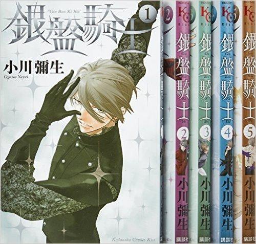 銀盤騎士 コミック 1-8巻セット (KC KISS)