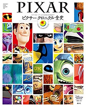『ピクサー クロニクル全史 (DISNEY FAN MOOK)』