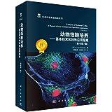 动物细胞培养——基本技术和特殊应用指南  (原书第七版)