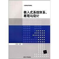 计算机系列教材:嵌入式系统体系原理与设计