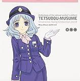 「鉄道むすめ」キャラクターソング Vol.9 大月みーな