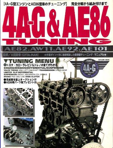toyota-4ag-and-ae86-tuning-4ag-engin-ovahouru-chuninge-mukku-shirizu-japanese-edition