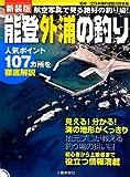 能登外浦の釣り 新装版 (航空写真で見る絶好の釣り場!)