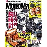 Mono Max 2019年9月号