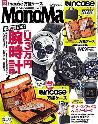 Mono Max 2019年9月号 画像 A