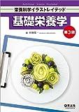 基礎栄養学 第3版 (栄養科学イラストレイテッド)