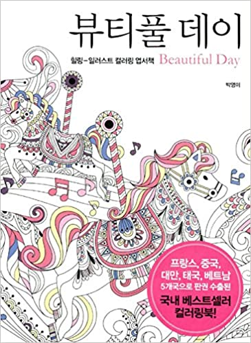 Beautiful Day Relaxation Arts Endless Imagination Post Cards Coloring Book Park Young Mi 9788968570445 Amazon Books