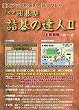 NEW 囲碁塾 詰碁の達人II 上級者編