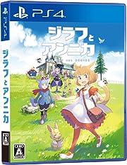 ジラフとアンニカ - PS4