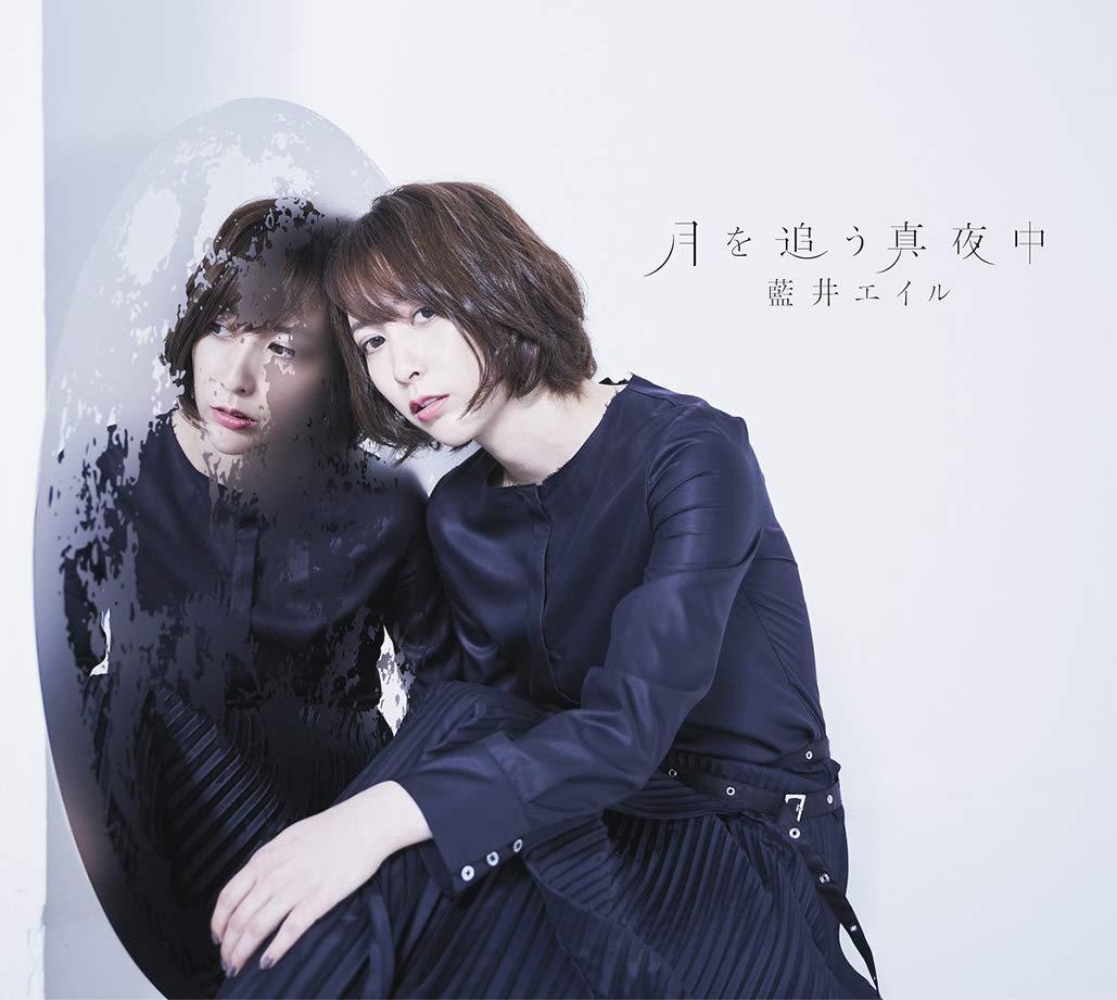 藍井エイル/月を追う真夜中 (初回生産限定盤)