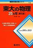 東大の物理25カ年[第5版] (難関校過去問シリーズ)
