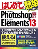はじめてのPhotoshopElements13 (BASIC MASTER SERIES)