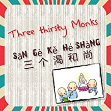 Three Thirsty Monks: Chinese children story written in English and Chinese with Pinyin (Chinese Mandarin, English with Pinyin picture book series 5)