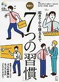 CD付 起きてから寝るまで 英語で「7つの習慣」