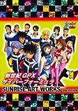 SUNRISE ART WORKS/新世紀GPXサイバーフォーミュラSAGA・SIN OVAシリーズ