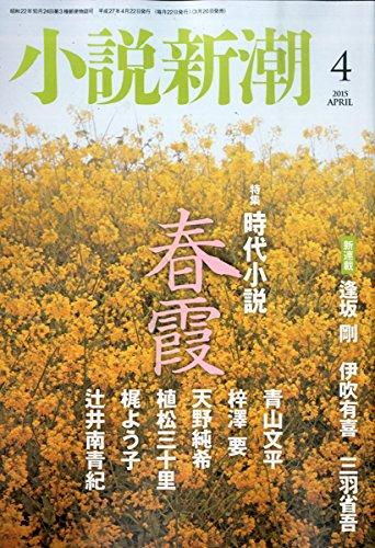 小説新潮 2015年 04 月号 [雑誌]
