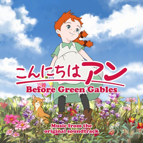 Before Green Gables (Music from the Original Soundtrack)