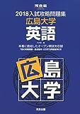 入試攻略問題集広島大学英語 2018 (河合塾シリーズ)
