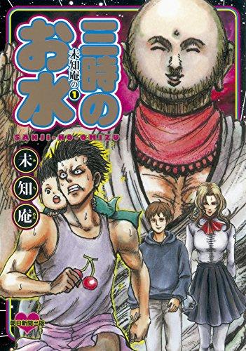 未知庵の1 三時のお水 (Nemuki+コミックス 未知庵の 1)