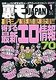 裏モノJAPAN 2017年 01 月号 [雑誌]