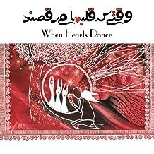 When Hearts Dance (peace, heart, meditation, story, kids, speritual Book 3)