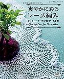 爽やかに彩るレース編み ドイリー・テーブルセンター&小物 (レディブティックシリーズno.4150)