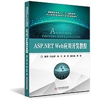 ASP.NET Web应用开发教程