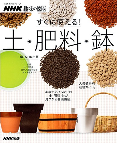 NHK趣味の園芸 すぐに使える! 土・肥料・鉢 (生活実用シリーズ)