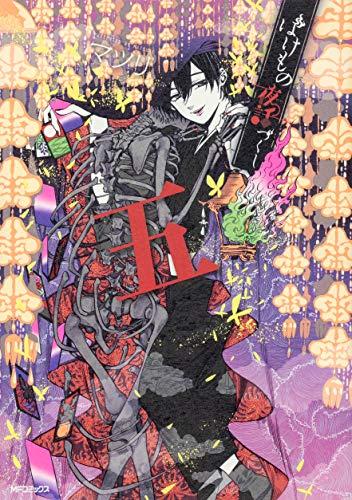 ばけもの夜話づくし 五 (MFコミックス ジーンシリーズ)