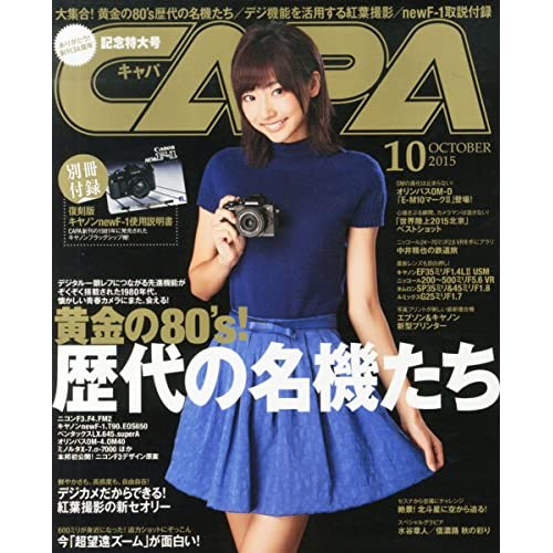 CAPA 2015年10月号 表紙画像