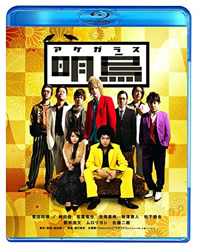 Japanese Movie - Akegarasu [Japan BD] BIXJ-176