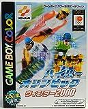 ハイパーオリンピックウインター2000