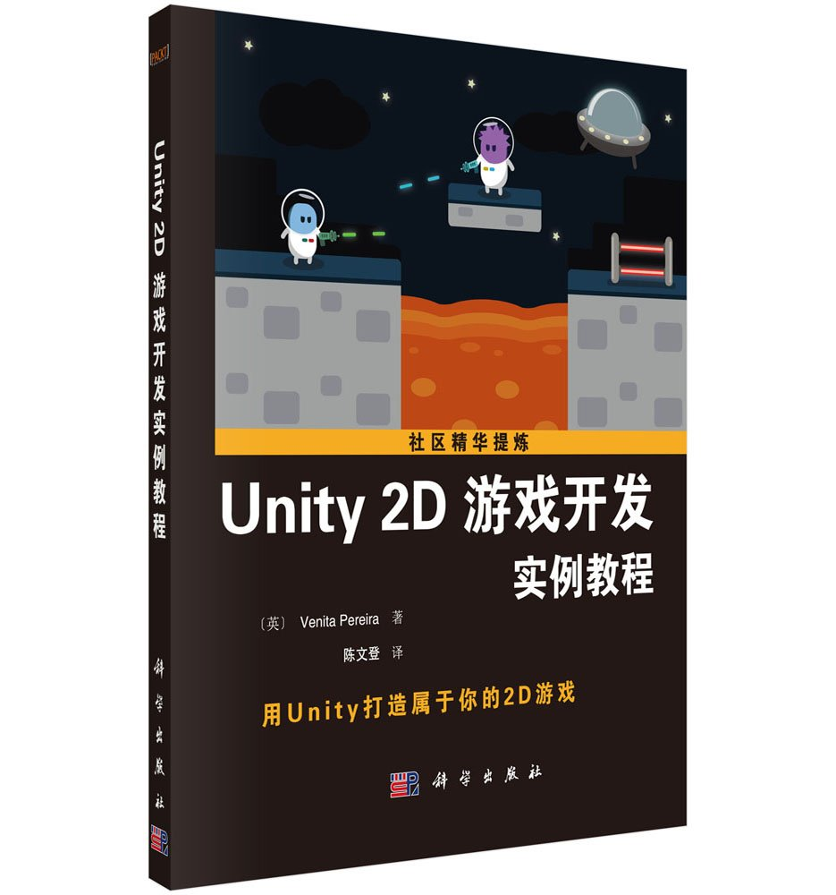 Community essence extract: Unity 2D Game Development Tutorial