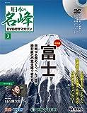 日本の名峰 DVD付きマガジン 3号 (富士) [分冊百科] (DVD付)