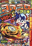 コロコロアニキ(7) 2016年 11 月号 [雑誌]: コロコロコミック 増刊