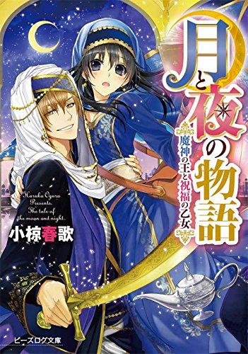月と夜の物語 魔神の王と祝福の乙女 (ビーズログ文庫)