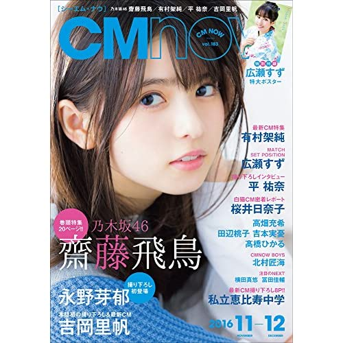 CM NOW 2016年11月号 表紙画像