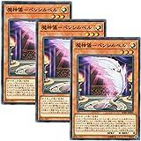 【 3枚セット 】遊戯王 日本語版 SOFU-JP023 魔神儀-ペンシルベル (ノーマル)