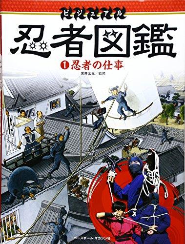 ビジュアル 忍者図鑑 1忍者の仕事
