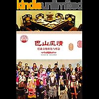 巴山风情 : 巴渝文化特色与形态