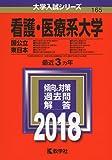 看護・医療系大学〈国公立 東日本〉 (2018年版大学入試シリーズ)