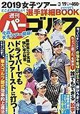週刊パーゴルフ 2019年 3/19 号 [雑誌]