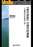 『教行信証』の現代的意義 不確かさに生きる一歩 (響流ブックレット)